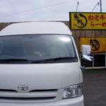 北海道白老ラーメン元気屋とハイエース