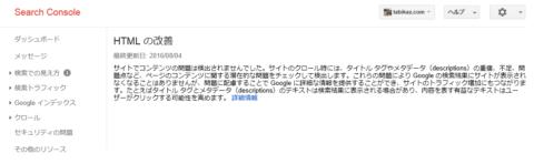 htmlの改善問題検出されません8月7日