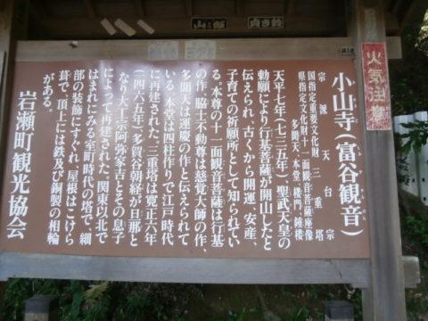 小山寺(富谷漢音)案内板