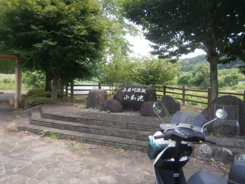 小貝川源流公園碑