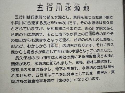 五行川水源地案内板