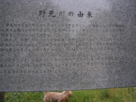 野元川親水公園碑
