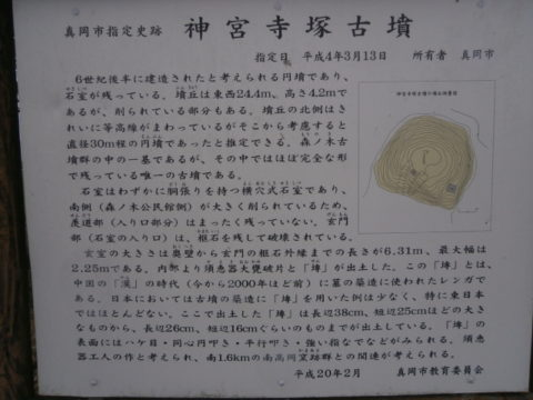 新宮寺塚古墳案内板
