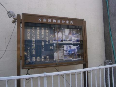 刀剣博物館案内板