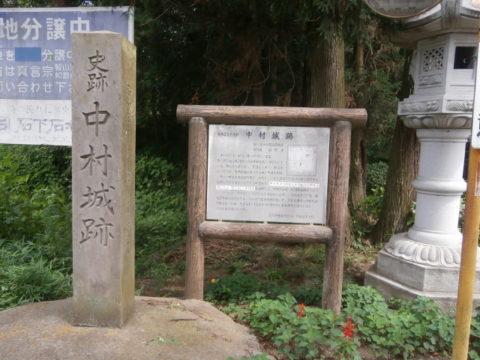 中村城跡の碑