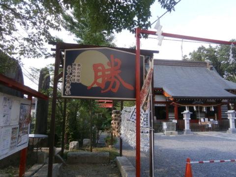 鹿島神社勝利の神様、勝負の神様