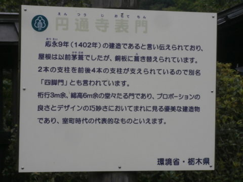 国指定重要文化財円通寺表門案内板