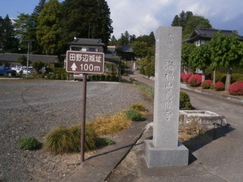 海福山慈眼寺