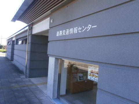 道の駅那須野が原博物館トイレ棟
