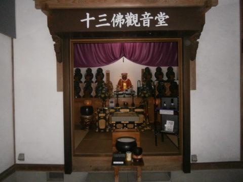 十三佛観音堂