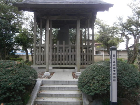 田中正造公の墓所
