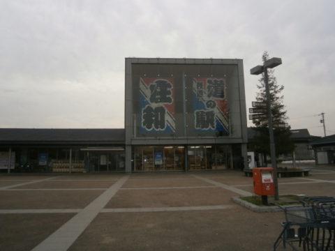 道の駅庄和看板駅舎