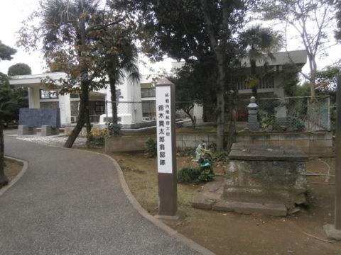 鈴木貫太郎記念館入り口