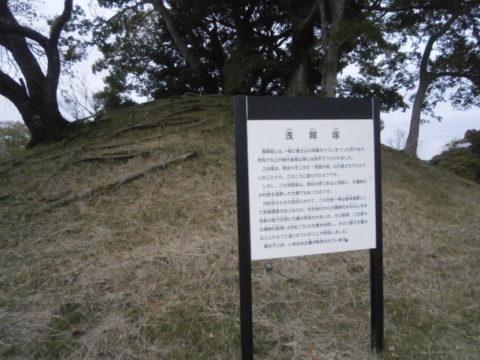 浅間塚という古墳