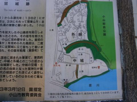 小山鷲城見取り図