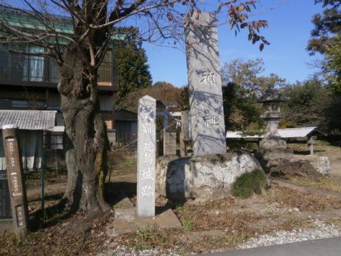 小山鷲城跡石碑