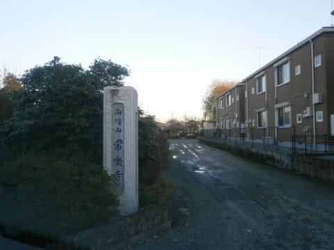 町壬生氏菩提寺常楽寺石碑
