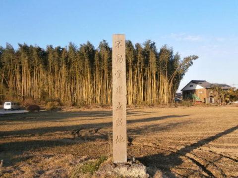 壬生町圓宗寺不動堂建立敷地の石碑