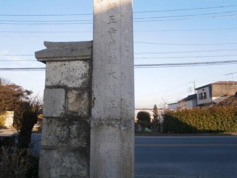 壬生町圓宗寺石碑(国道沿い)2