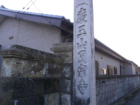 壬生町圓宗寺石碑(国道沿い)1