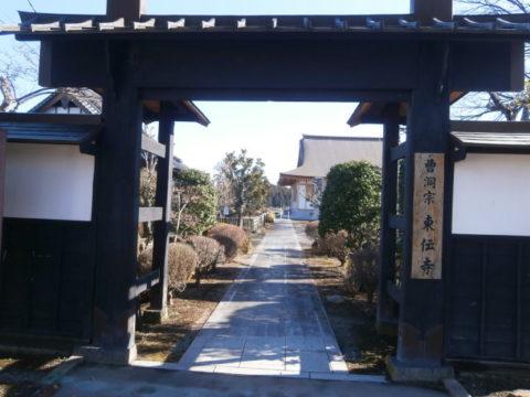 東伝寺山門