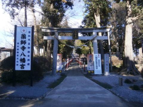 薬師寺八幡宮鳥居と参道