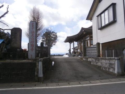 高根沢町法光山妙光寺石碑