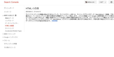 html改善問題検出されません
