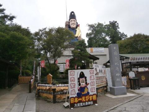 大前恵比寿神社恵比寿様
