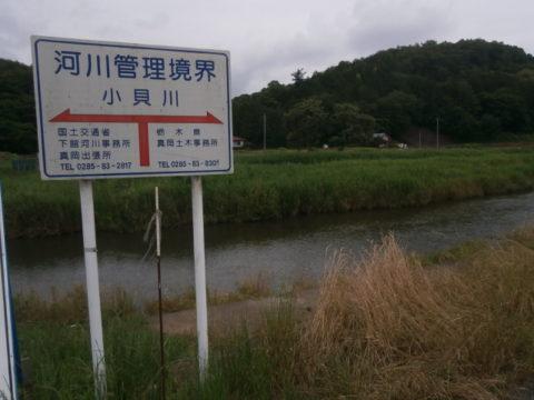 小貝川管理境界