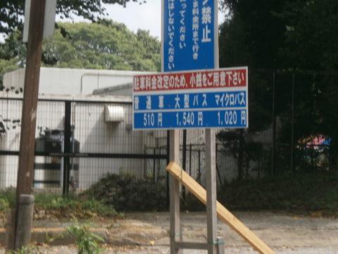 井頭公園一万人プール駐車料金