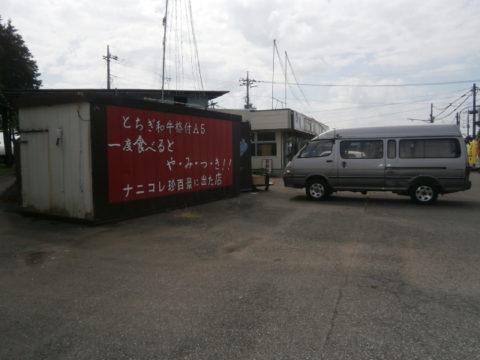 ナニコレ珍百景紹介の看板