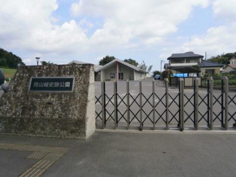 飛山城史跡公園とびやま歴史体験館