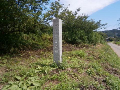 山居台城跡案内の碑