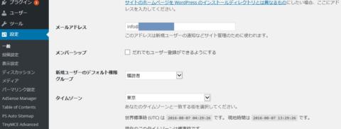 コメントようメールアドレス変更