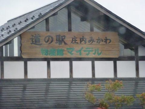 道の駅庄内みかわ