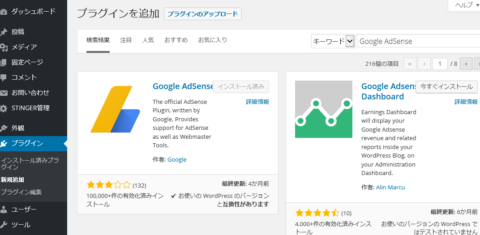 google AdSenseプラグインインストール