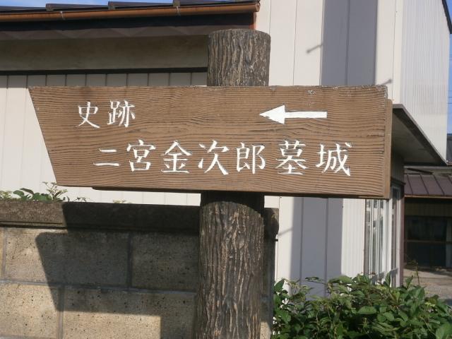 二宮金次郎墓城案内板