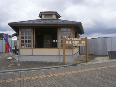 道の駅喜連川足湯