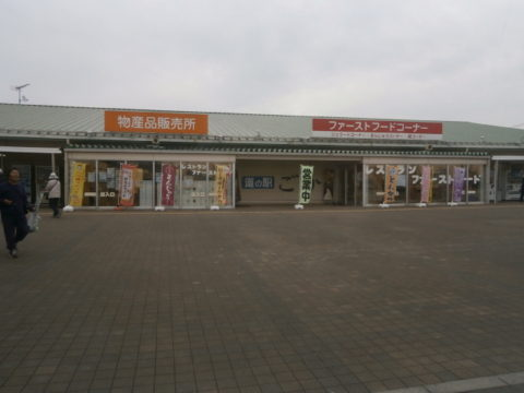 道の駅ごか2