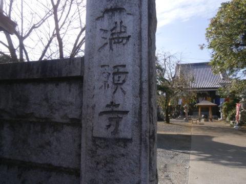 野木町満願寺石碑