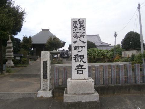 八町観音長谷寺石碑