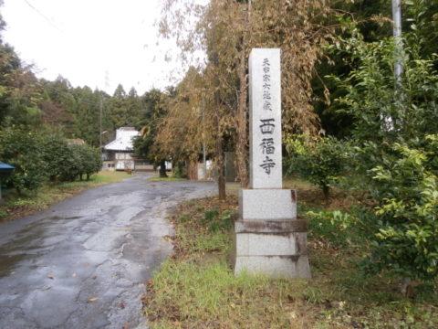 天台宗西福寺