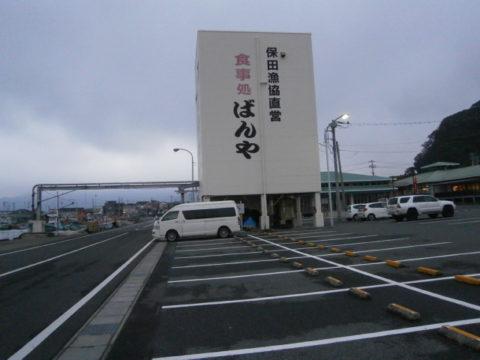 保田漁協直営食堂ばにや