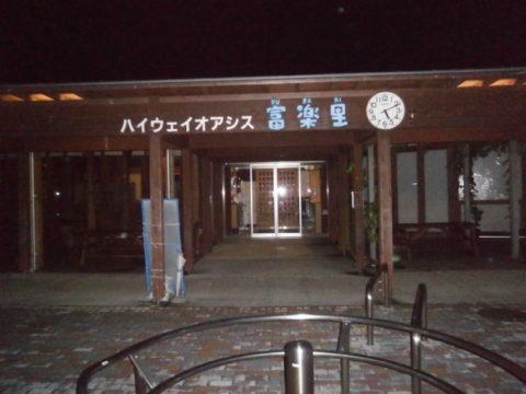 南房総市道の駅富楽里ハイウェイオアシス