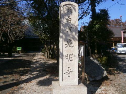 小山市光明寺