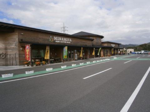 道の駅和田WA・O!