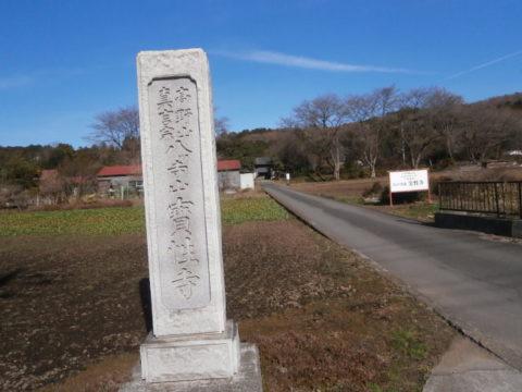 千渡城跡(寶生寺石碑)
