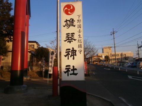 雄琴神社赤鳥居と案内板