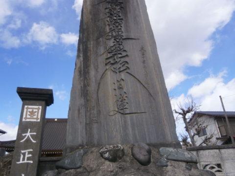 高根沢町蓮性院板碑